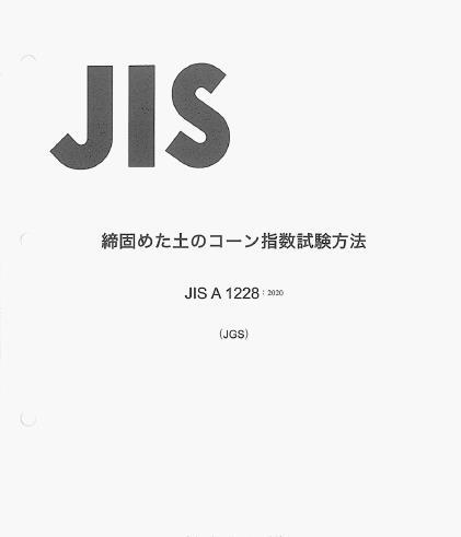 JIS A1228-2020 pdf download
